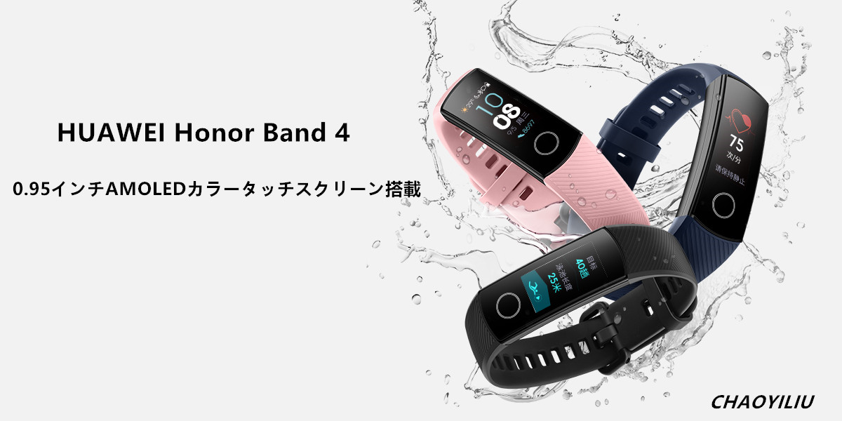 HUAWEI Honor Band 4 スマートウォッチカラータッチスクリーン搭載  (ブラック、ピンク、ブルー)