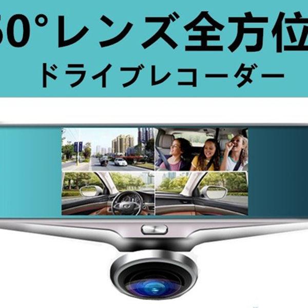 CHAOYILIU 360°カメラ搭載ミラー型ドライブレコーダー  1200万画素 高画質 駐車監視 G-Sensor 常時電源/シガー電源二つケーブル付属