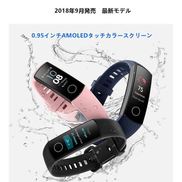 HUAWEI Honor Band 4 スマートウォッチ AMOLEDカラータッチスクリーン搭載  2018年9月発売 (ブラック)