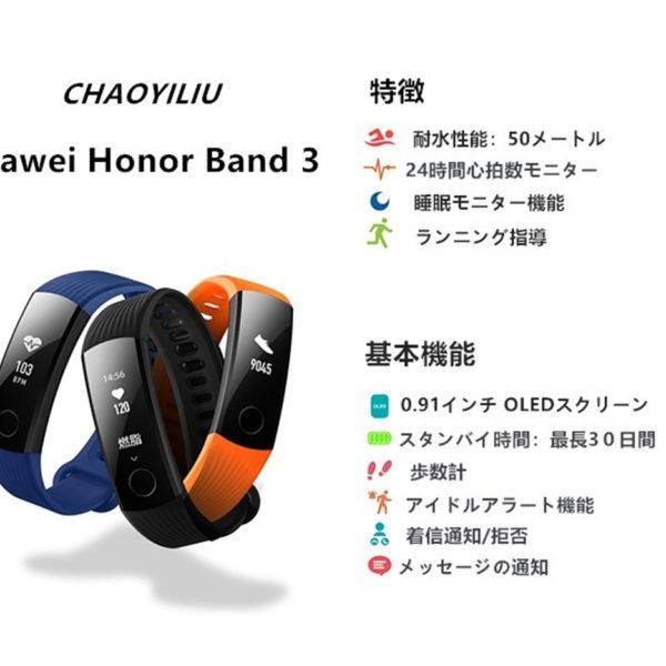 HUAWEI Honor Band 3 スマートウォッチ
